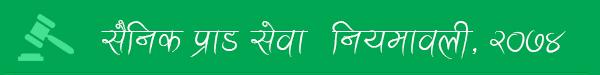 Prad Sewa Niyamabali 2074